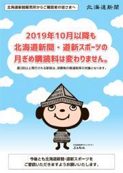 2019年10月以降も北海道新聞・道新スポーツの月ぎめ購読料は...